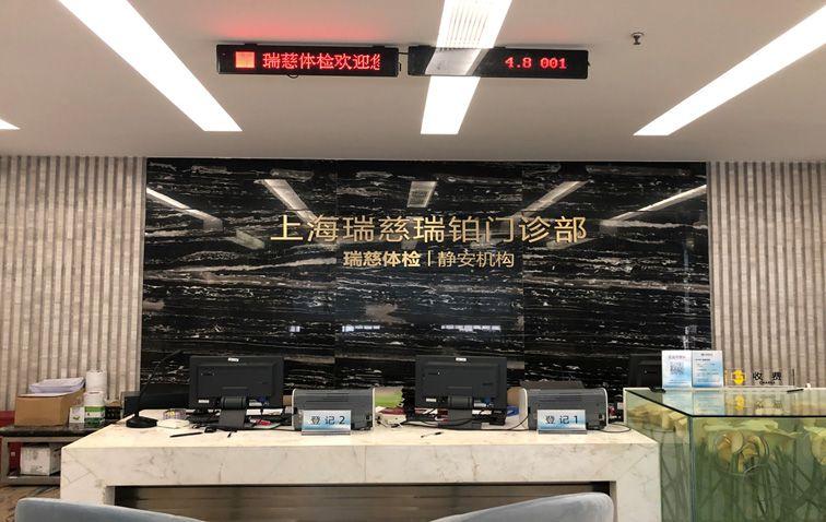 上海瑞慈体检中心(瑞铂分院)