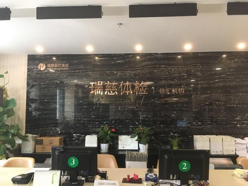 上海瑞慈体检中心(瑞鑫分院)