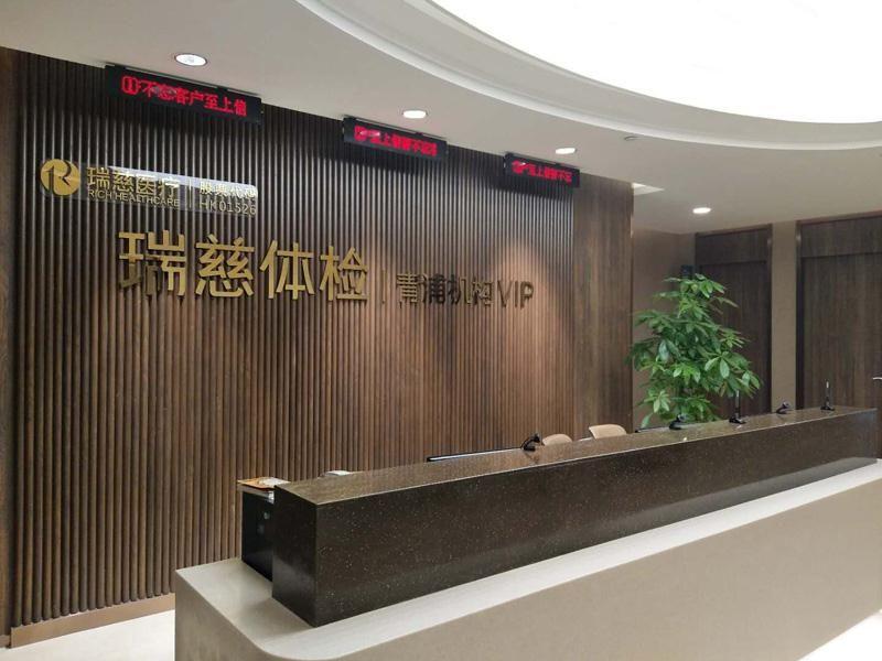 上海瑞慈体检中心(瑞青分院)