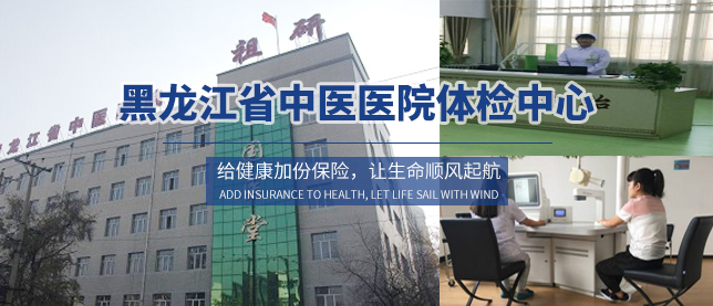 黑龙江省中医医院体检中心