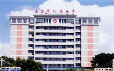 吴忠市人民医院体检中心