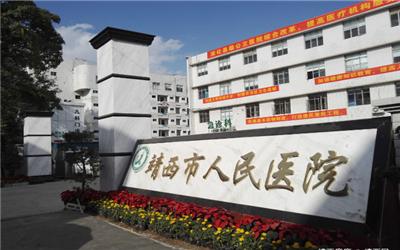 靖西市人民医院体检中心
