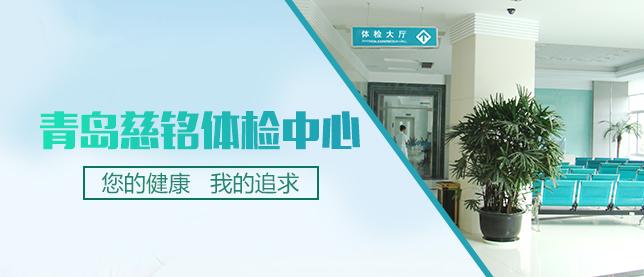 青岛慈铭体检中心
