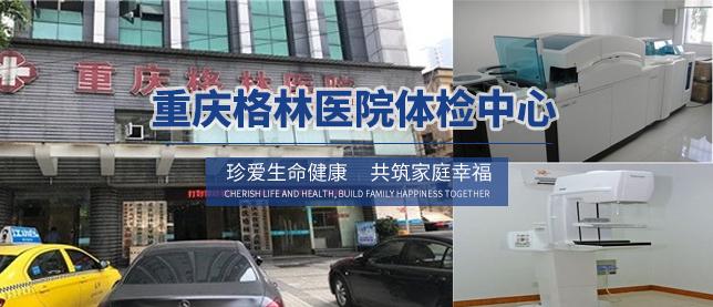 重庆格林医院体检中心
