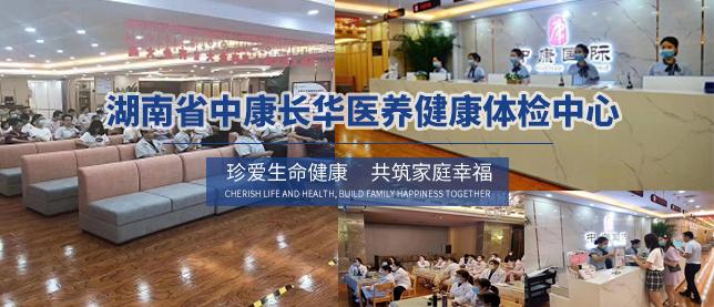 湖南省中康长华医养健康体检中心