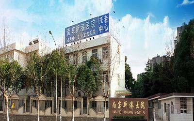南京新港医院体检中心