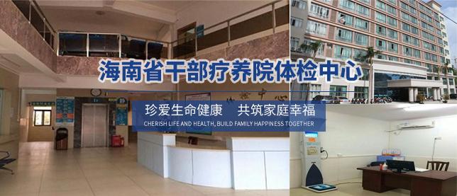 海南省干部疗养院体检中心