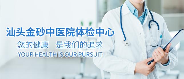 汕头金砂中医院体检中心