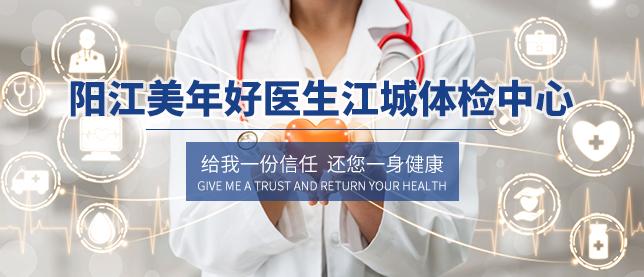 阳江美年好医生江城体检中心
