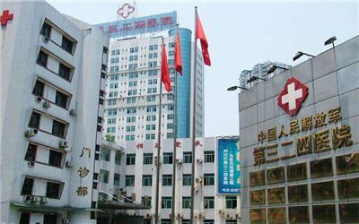 中国人民解放军陆军第九五八医院体检中心