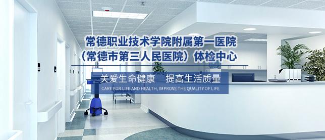 常德职业技术学院附属第一医院(常德市第三人民医院)体检中心