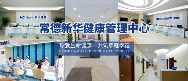 常德新华健康管理中心