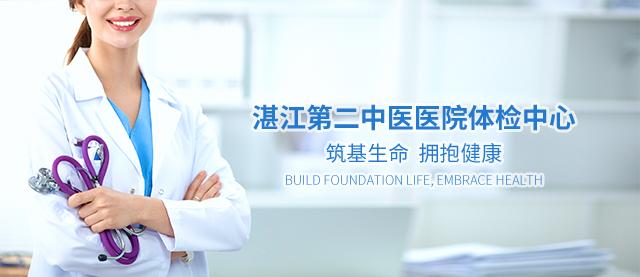 湛江第二中医医院体检中心
