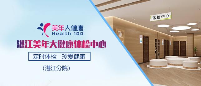 湛江美年大健康体检中心(湛江分院)