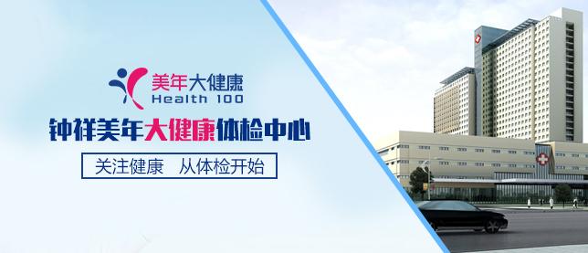 钟祥美年大健康体检中心