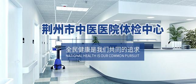 荆州市中医医院体检中心