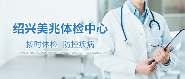 绍兴美兆健康体检中心