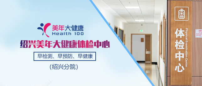 绍兴美年大健康体检中心(绍兴分院)