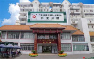 广西中医药大学第一附属医院仁爱分院体检中心