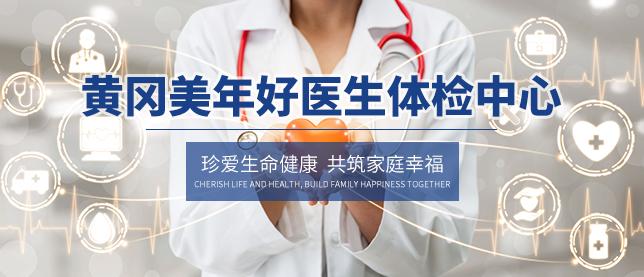 黄冈美年好医生体检中心