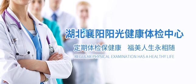 湖北襄阳阳光健康体检中心PC端