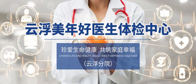 云浮美年好医生体检中心(云浮分院)
