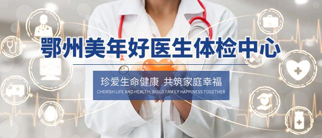 鄂州美年好医生体检中心