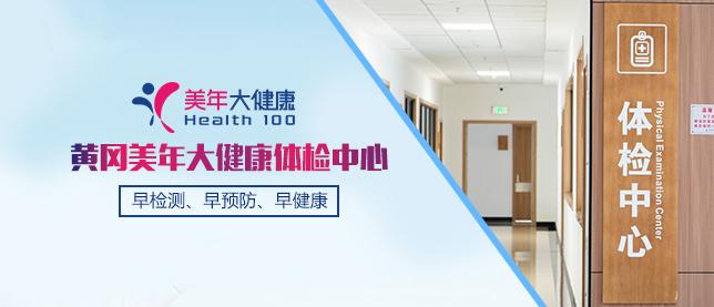 黄冈美年大健康体检中心