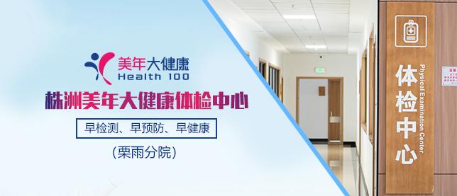 株洲美年大健康体检中心(栗雨分院)