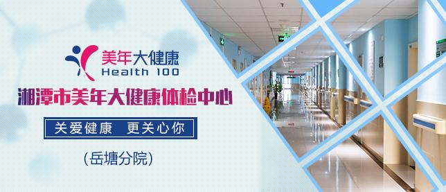湘潭市美年大健康体检中心(岳塘分院)