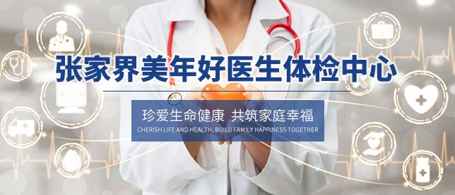 张家界美年好医生体检中心