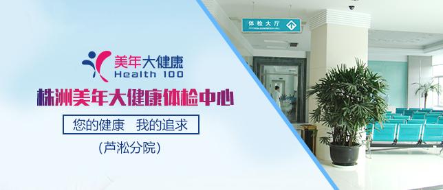 株洲美年大健康体检中心(芦淞分院)