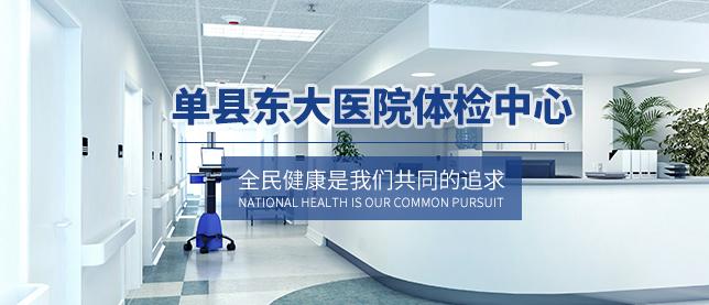单县东大医院体检中心