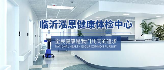临沂泓恩健康体检中心