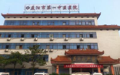 益阳市第一中医医院体检中心