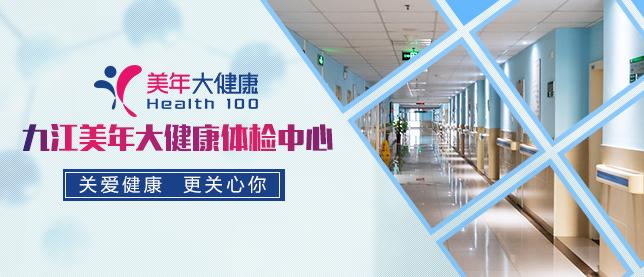 九江美年大健康体检中心