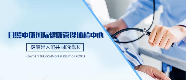 日照中康国际健康管理体检中心