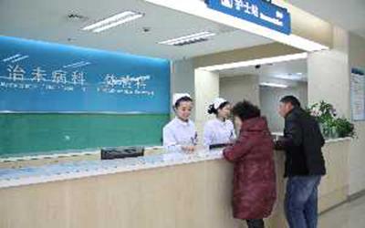 宜兴市中医医院体检中心