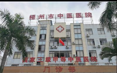 梧州市中医医院体检中心