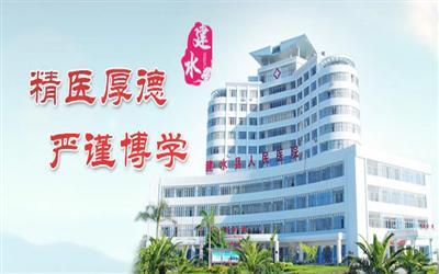 建水县人民医院体检中心