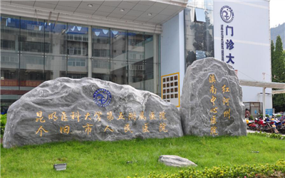 个旧市人民医院(红河州滇南中心医院)体检中心