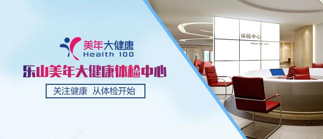 乐山美年大健康体检中心