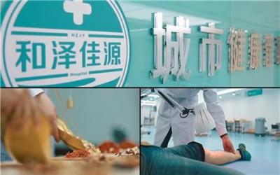 临汾和泽佳源中西医结合医院体检中心
