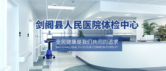 剑阁县人民医院体检中心