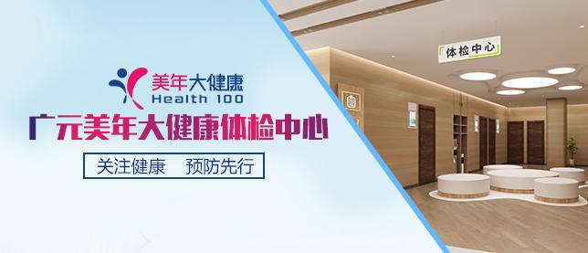 广元美年大健康体检中心
