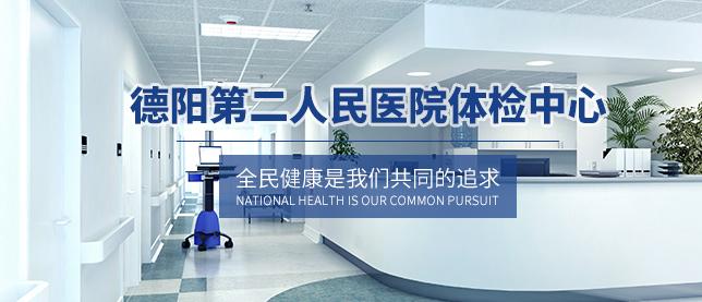 德阳第二人民医院体检中心