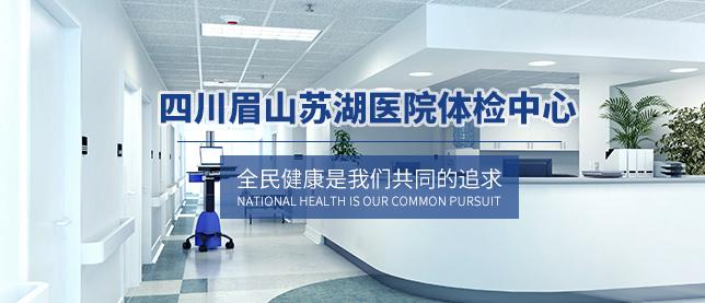 四川眉山苏湖医院体检中心
