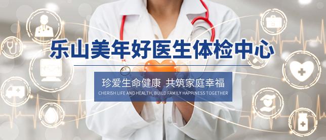 乐山美年好医生体检中心