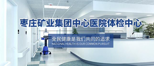 枣庄矿业集团中心医院体检中心
