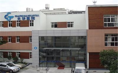 上海市光华中西医结合医院体检中心